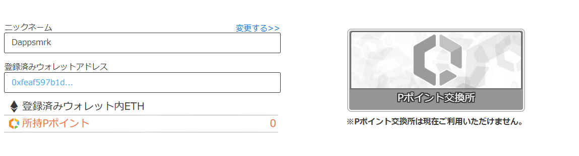 PlayDApp 登録方法 使い方 プレセール 通知 ブロックチェーンゲーム Dapps