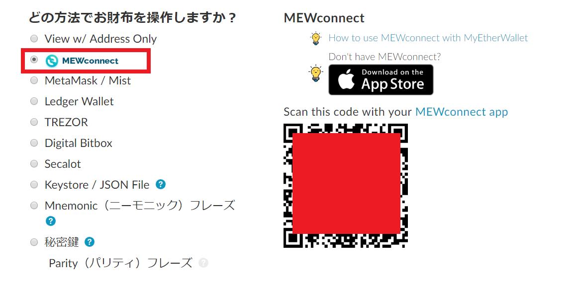 MEWconnect 登録方法 使い方 ハードウォレット MEW myetherwallet ETH イーサリアム