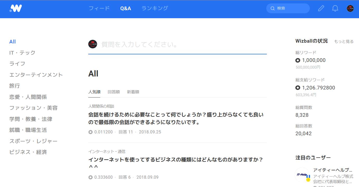 Wizball LINE LinkPoint Dapps Q&A 登録方法 使い方