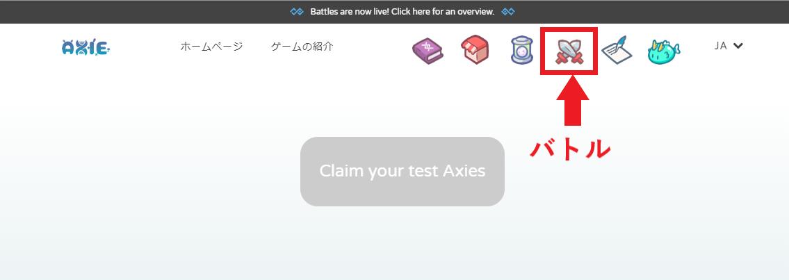 アクシー バトル β版 Axie
