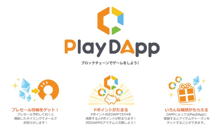 Dappsのプレセール通知!PlayDAppの登録方法と使い方を解説