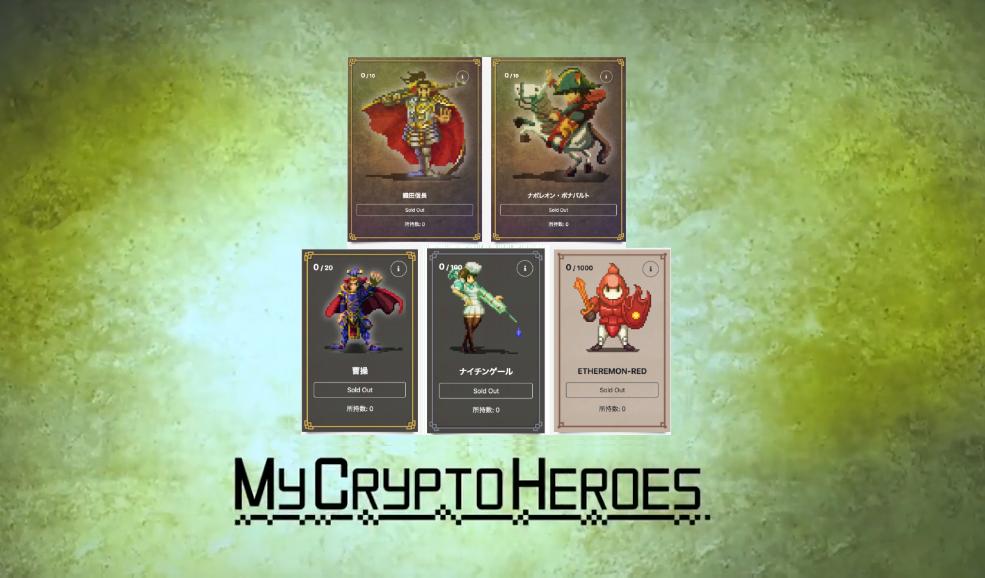 マイクリプトヒーローズ|プレセール開始記念!2大キャンペーンを開催