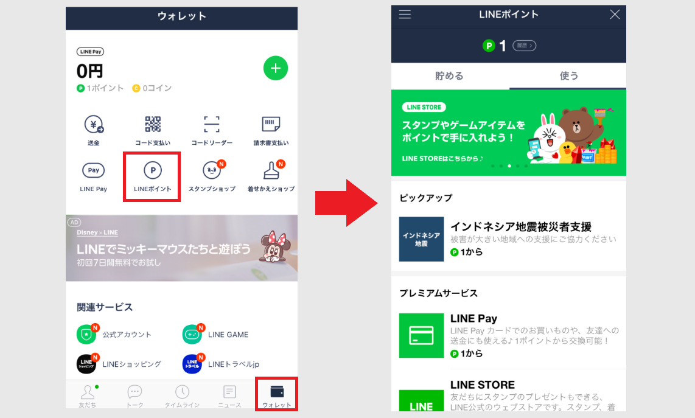 LINKポイント LINEポイント 使い方 Dapps