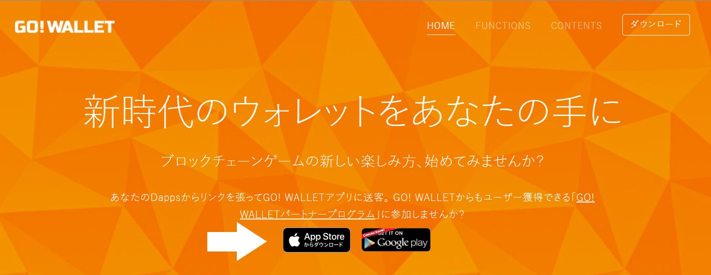 GO! WALLET GO WALLET ゴーウォレット 使い方 登録方法 ブラウザウォレット Dapps