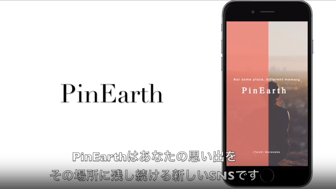 PinEarth ピンアース 特徴 概要 インタビュー