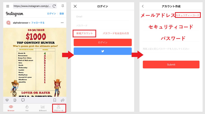アルファブラウザ Alpha Browser 広告 仮想通貨 特徴 使い方 登録方法