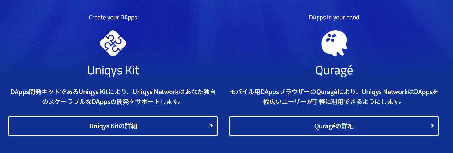 Uniqys Network モバイルファクトリー モバファク ビットファクトリー Dapps ブロックチェーンゲーム