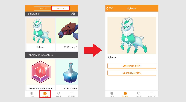 GO! WALLET Dapps ブロックチェーンゲーム 仮想通貨ゲーム スマホ ゴーウォレット