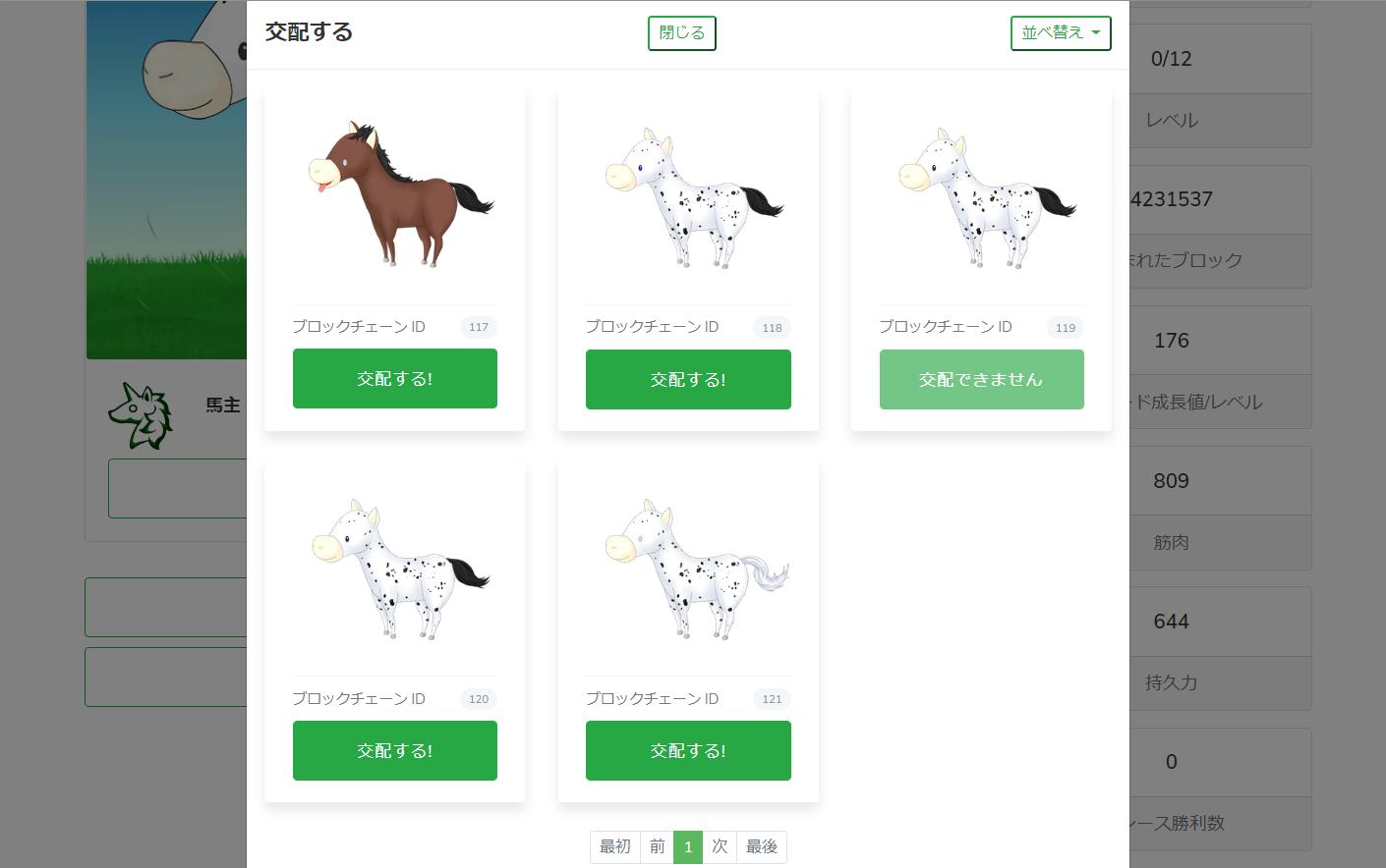 EtherDerbies イーサダービー 競馬 ブロックチェーン 仮想通貨 Dapps 始め方 遊び方