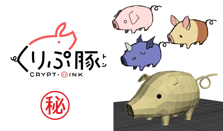 独占!くりぷ豚の誕生秘話|名前の由来や開発初期のデザインを公開
