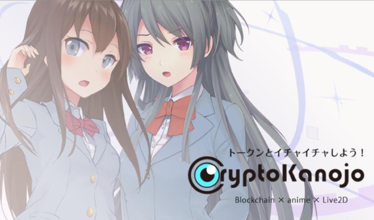 CryptoKanojo   彼女とイチャつく恋愛ゲームがブロックチェーンに