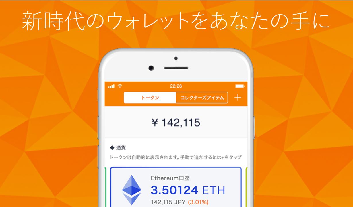 Go!Wallet