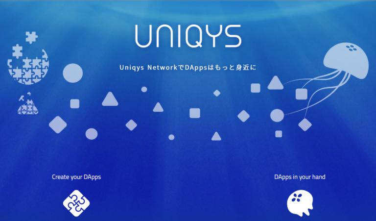 Uniqys Networkとは?大手企業が手掛けるDapps普及プロジェクト