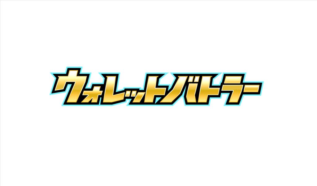 ウォレットバトラー デジタル広告「CollectableAD」を開始予定