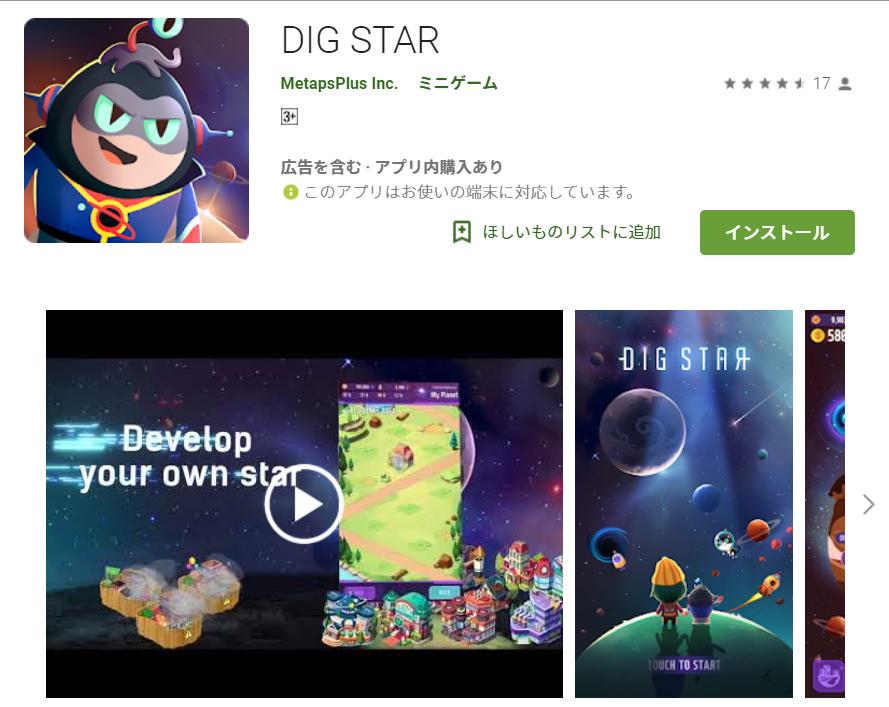 DIGSTAR ディグスター Dapps メタップスプラス 始め方 遊び方