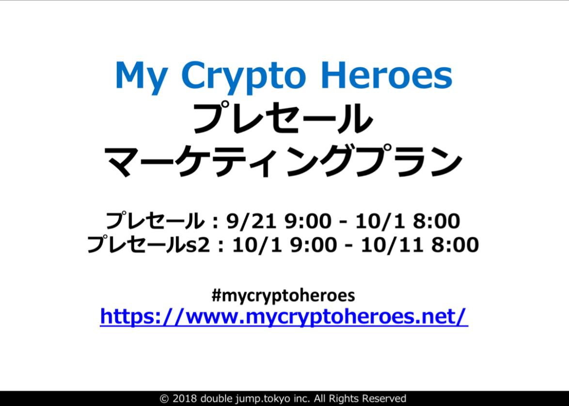 mycryptoheroes マイクリプトヒーローズ Dapps プレセール