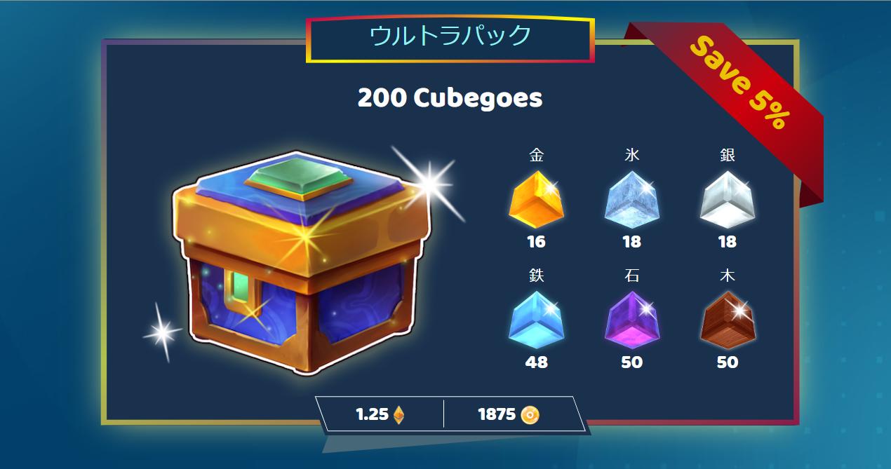 キューブゴー Cubego プレセール Dapps オススメパック