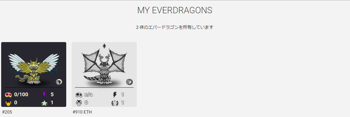 everdragons エバードラゴン POA 移行方法 手順