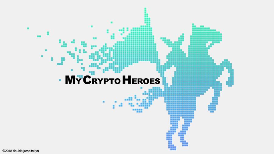 MyCryptoHeroes マイクリプトヒーローズ 開発秘話 誕生秘話 寄稿 double jump Dapps ブロックチェーンゲーム