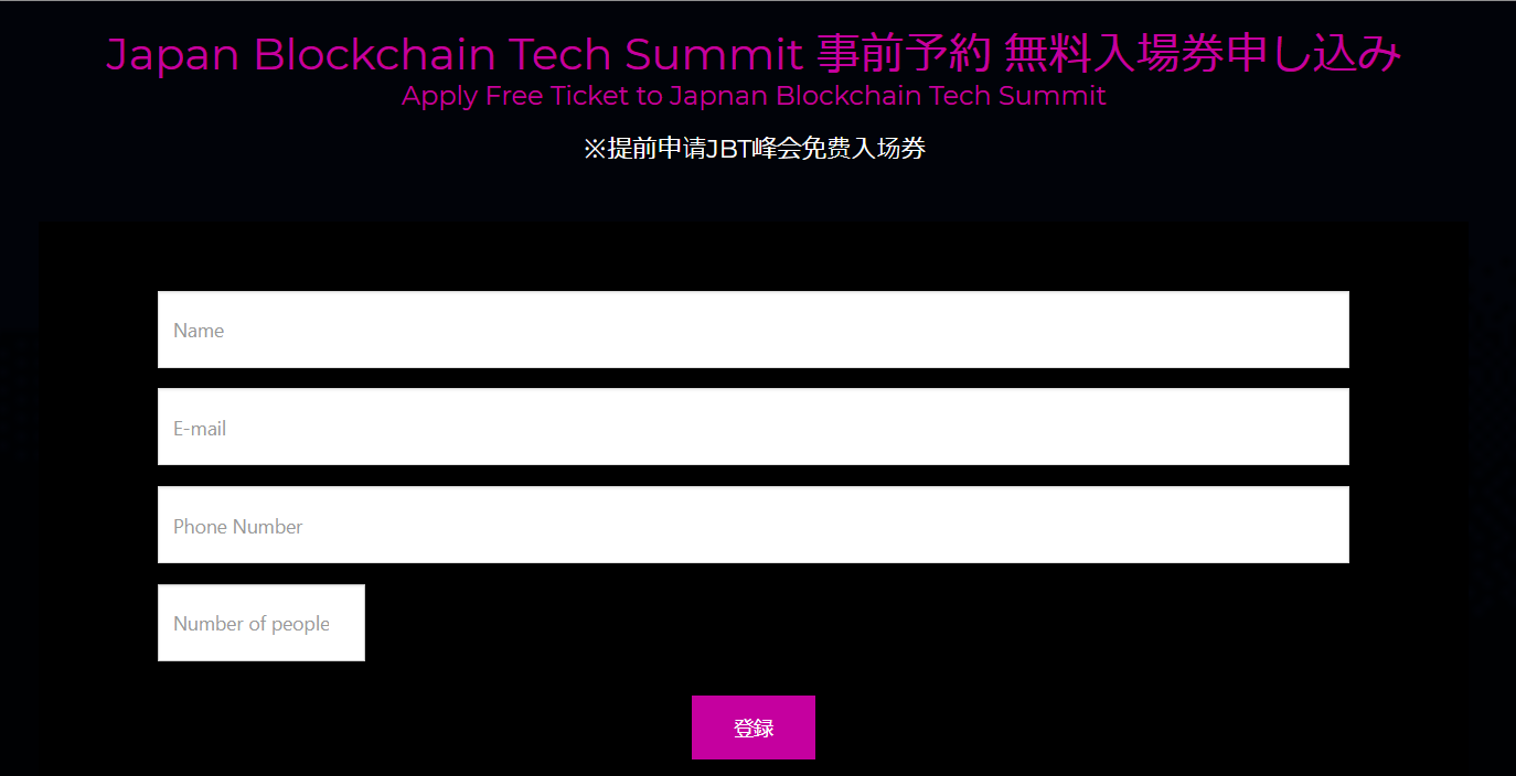 Japan Blockchain Tech summit JTB