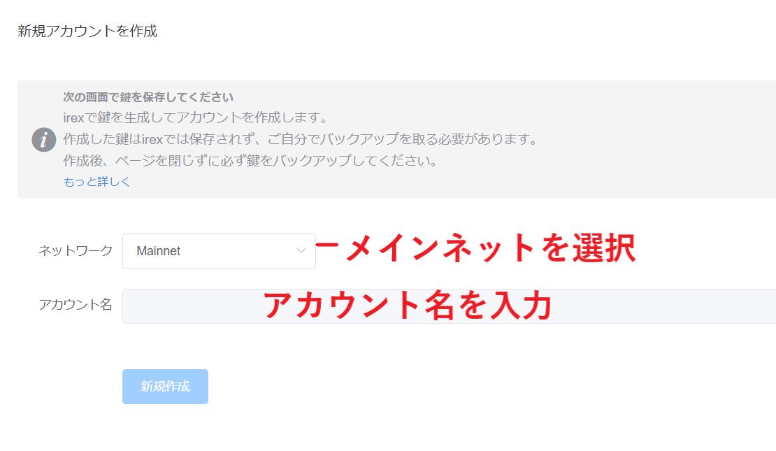 EOS アカウント作成 irex グーグルアカウント