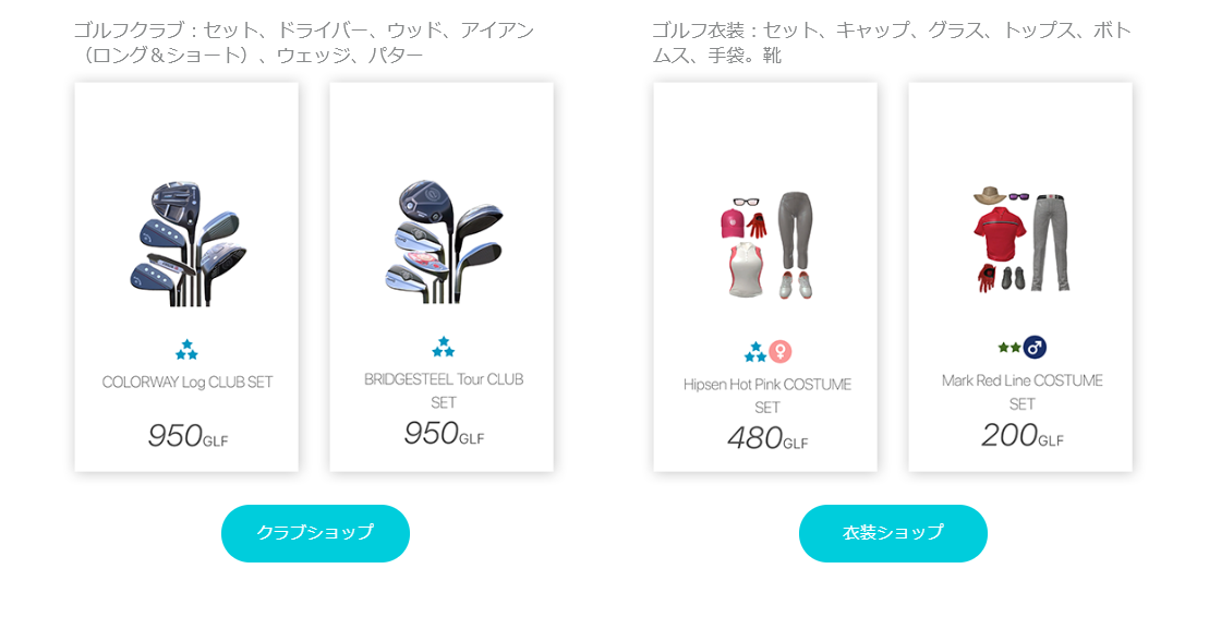 bitgolf ビットゴルフ Dapps パンヤ ビットペット 仮想通貨