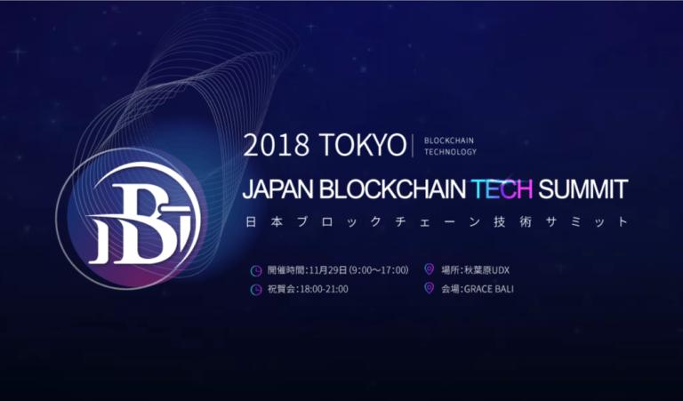 日中期待の企業が参戦!Japan Blockchain Tech summitの概要