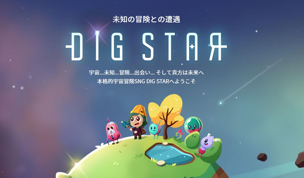 話題のDapps!DIGSTAR(ディグスター)ゲームの始め方と遊び方