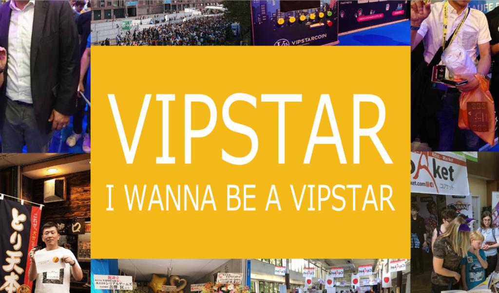 VIPSTARCOIN(VIPS)とは?ニュー速VIP発の寄付型の仮想通貨の特徴