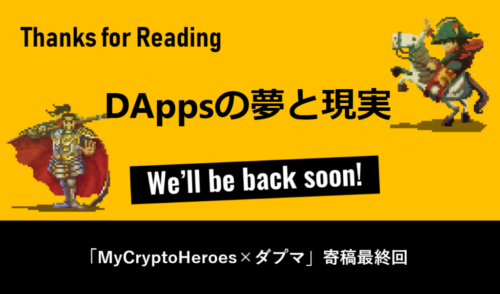 MyCryptoHeroes最終寄稿|「バトルβ」DAppsの夢と現実