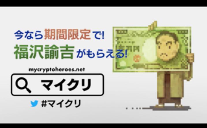 マイクリプトヒーローズ マイクリ MyCryptoheroes ブロックチェーンゲーム お金