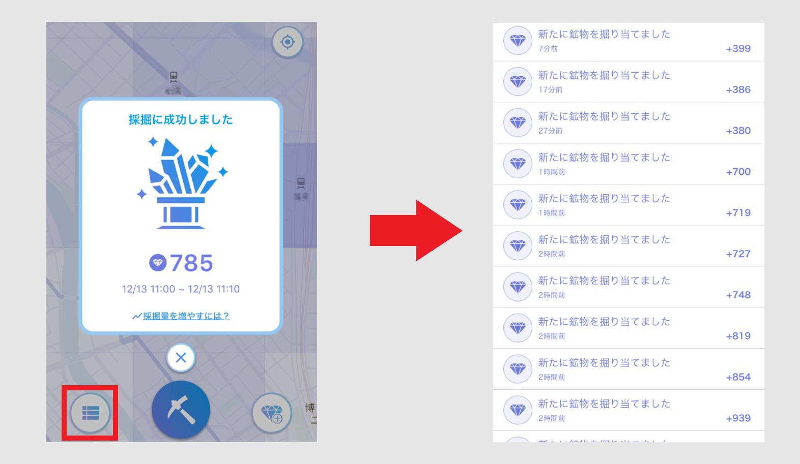 仮想地球EXA エクサ 始め方 使い方 アプリ メタップス