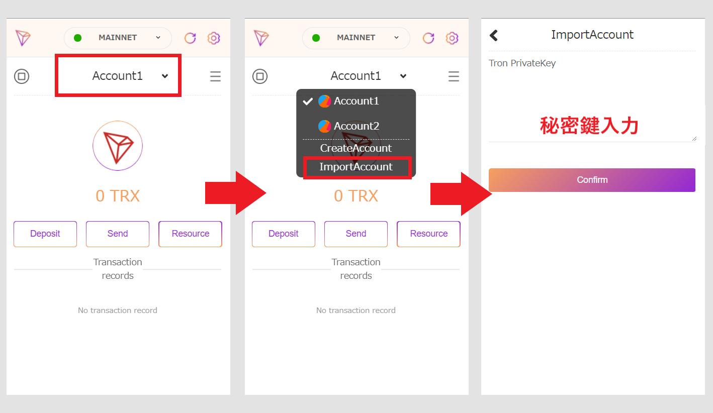 TRX トロン ウォレット TronPay 登録方法 入出金 使い方