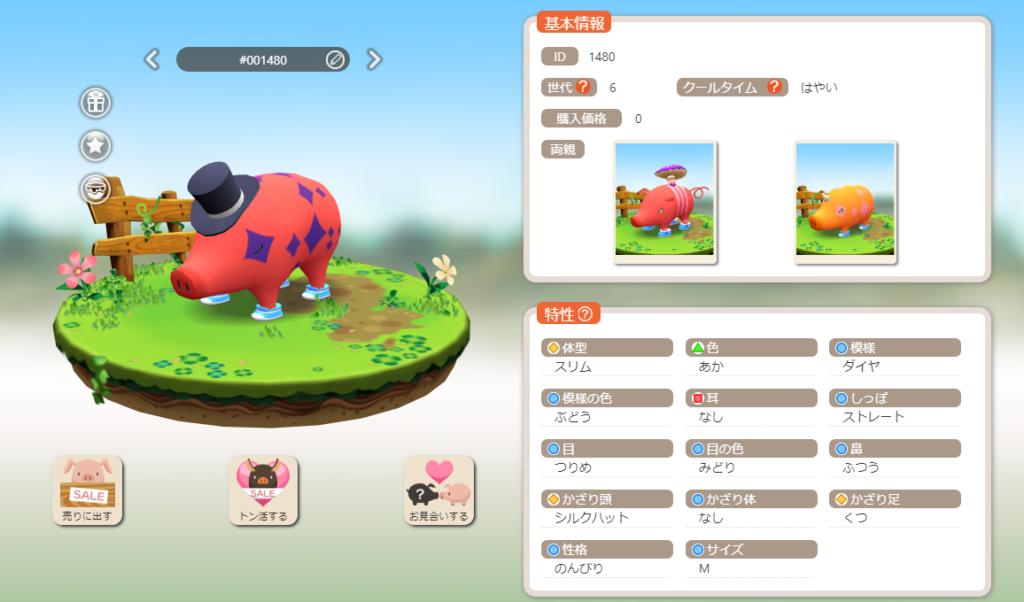 くりぷ豚レース攻略|コース構成と一部の発動スキルを先出し公開