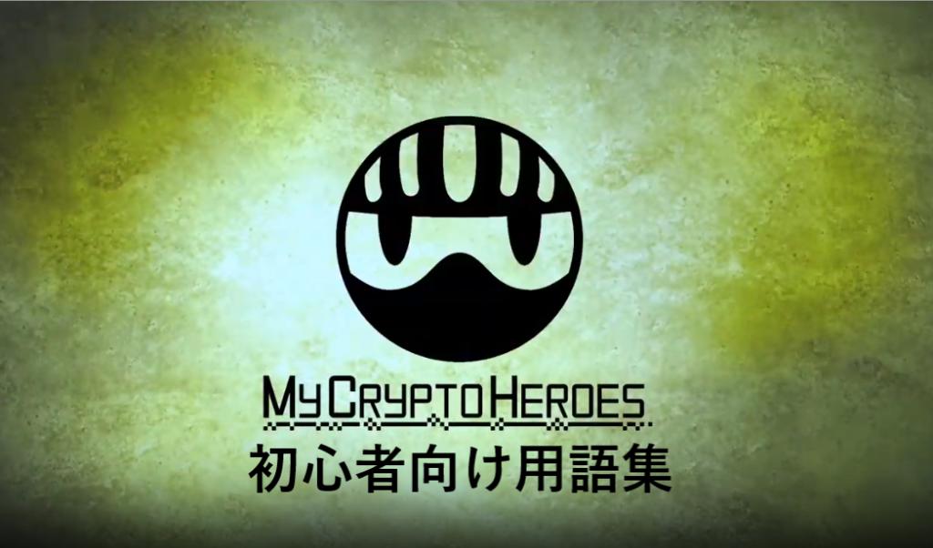 マイクリプトヒーローズ用語集|初心者向けにゲーム内用語を解説