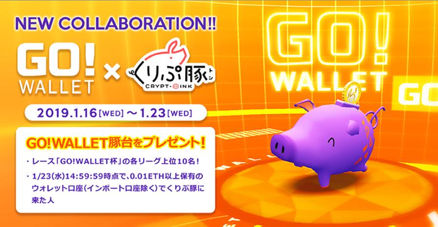 くりぷトン くりぷ豚 GO!WALLET キャンペーン レース
