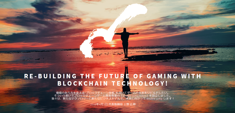 ブロックチェーンゲーム 企業 開発会社 Dapps
