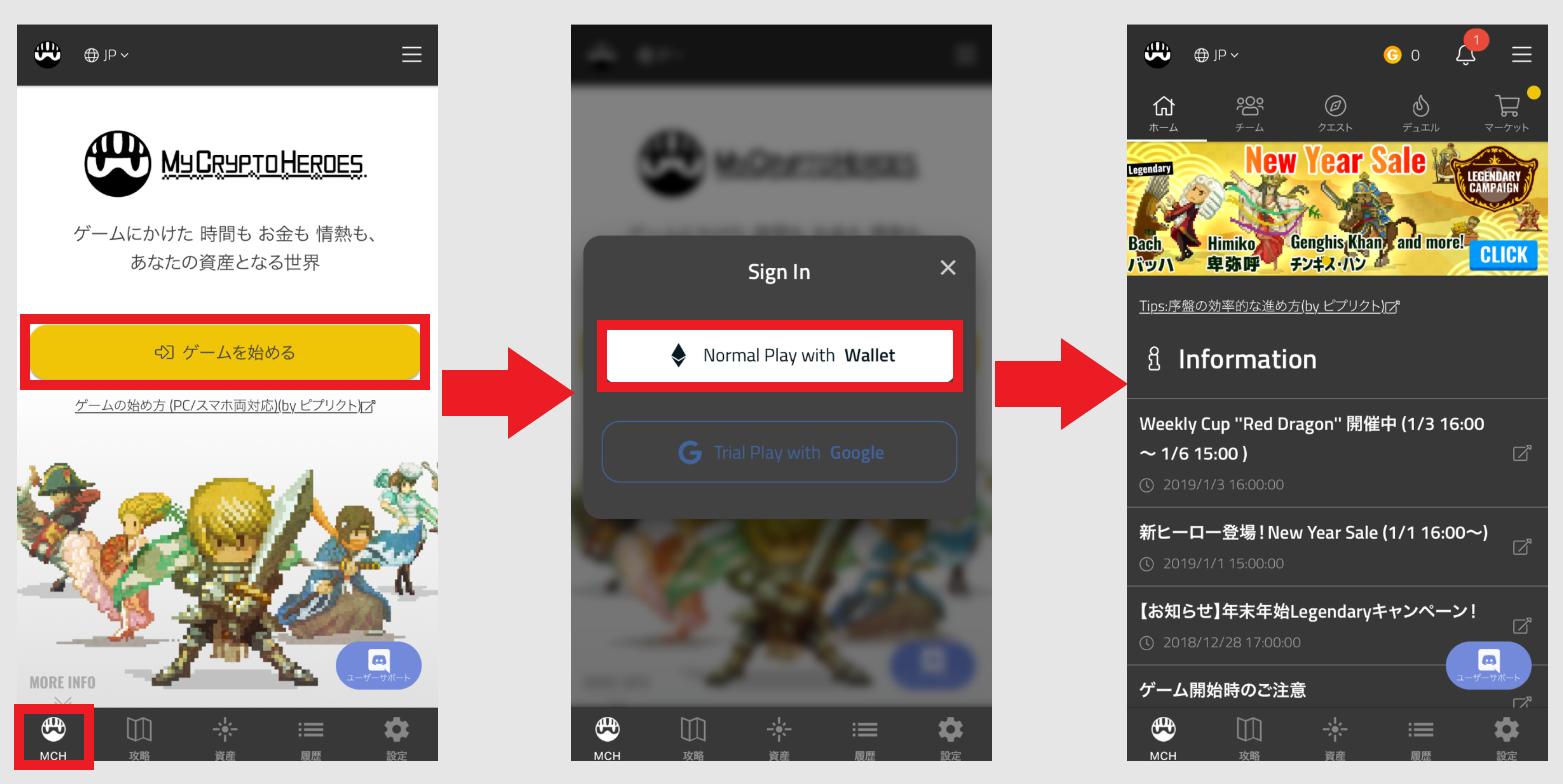 マイクリ マイクリプトヒーローズ アプリ 始め方 遊び方