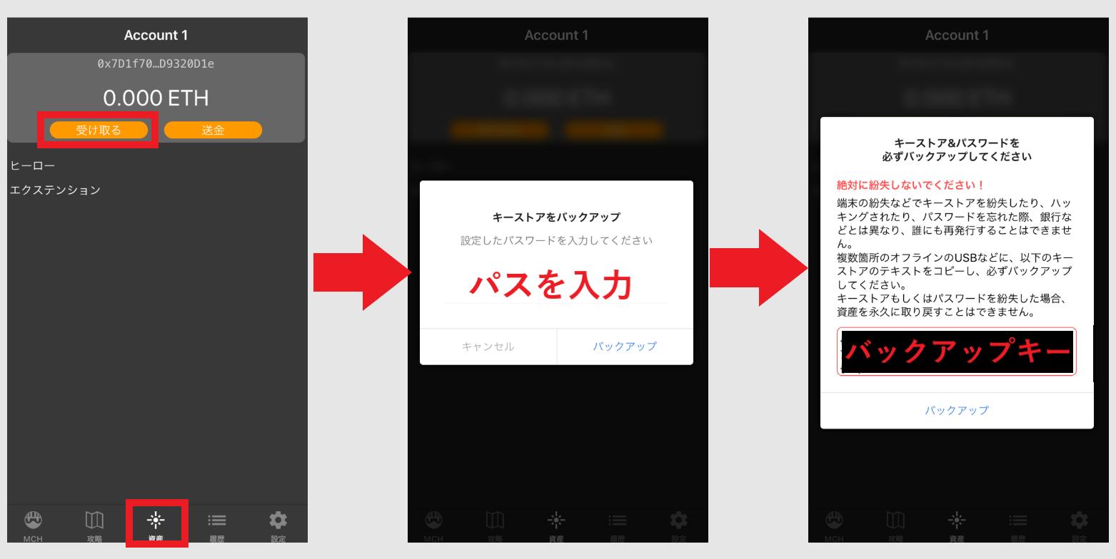 マイクリ マイクリプトヒーローズ トークンポケット App アプリ