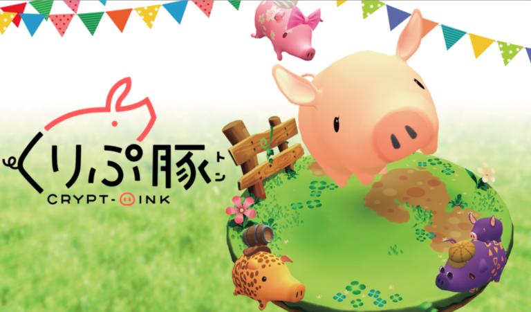 くりぷ豚|トンの育成やゲーム性が広がる大型アップデート内容