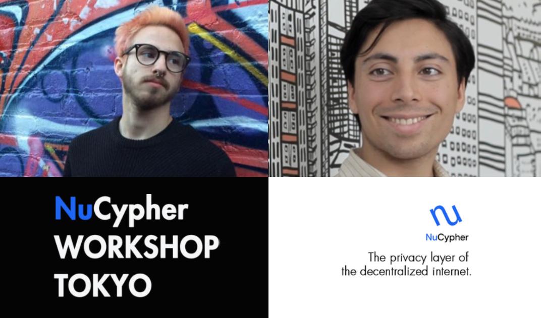 NuCypher|暗号化専門ベンチャーが日本初のワークショップを開催