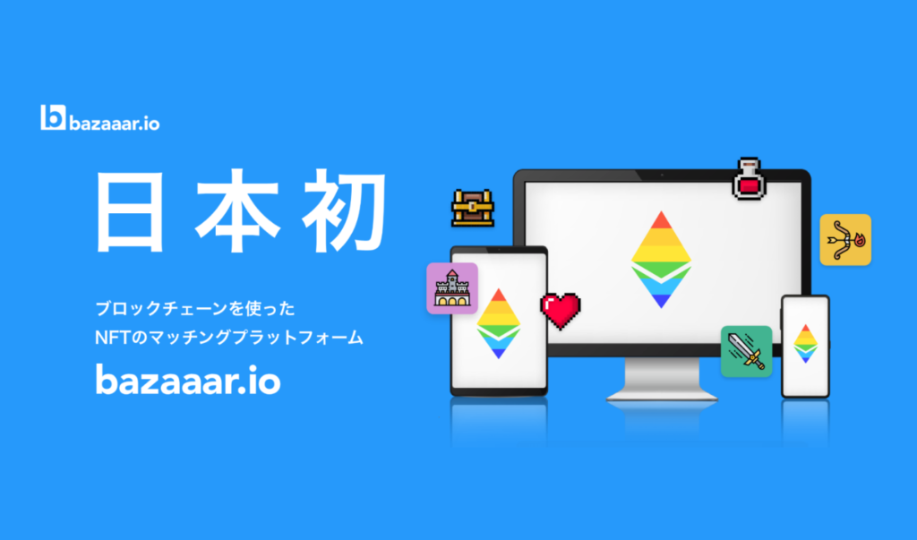 Bazaaar.io|日本初のNFTマルチプラットフォームの特徴を解説