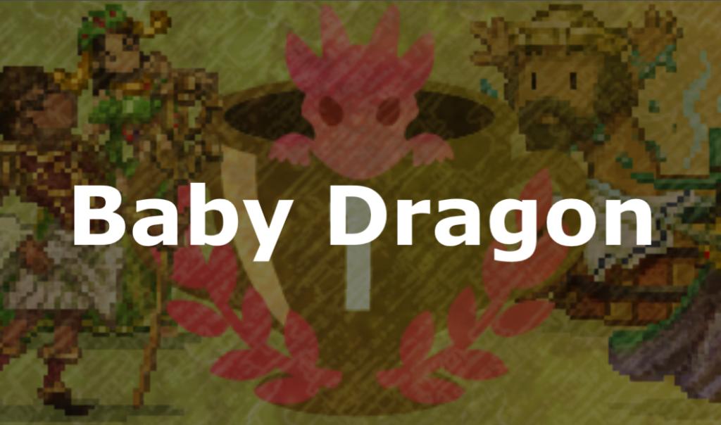 マイクリ|デュエルイベント「Baby Dragon」の大会概要を解説