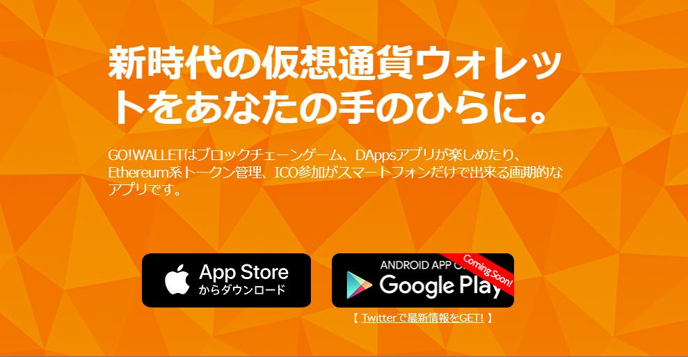 Go!Wallet ブラウザウォレット アプリ ゲーム パブリッシング機能
