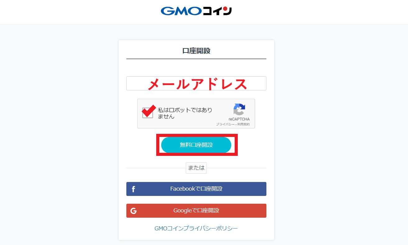 仮想通貨取引所 GMOコイン 登録方法 使い方 口座開設