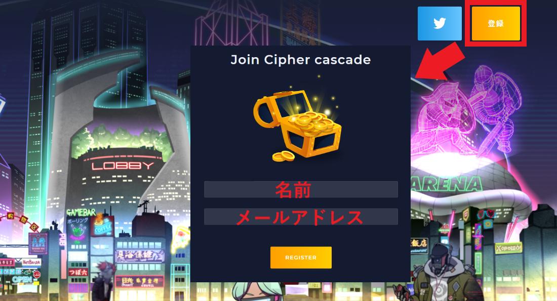 サイファーカスケード Cipher Cascade ゲーム概要 事前登録 ラジオ エアドロップ