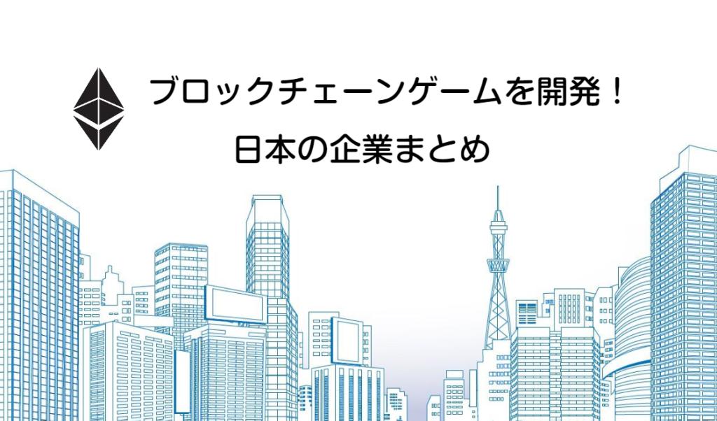 ブロックチェーンゲームを開発する日本の企業一覧まとめ