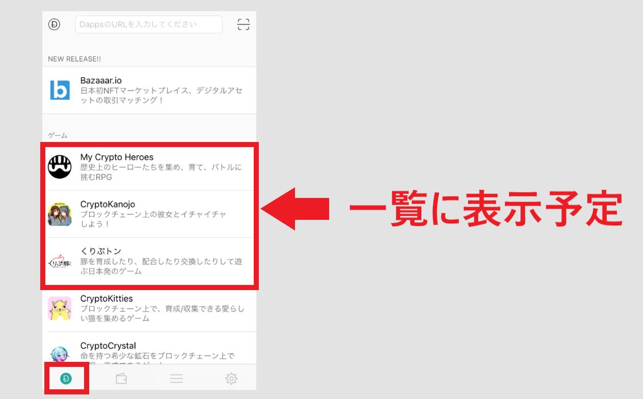 博報堂 ブロックチェーン ラジオ TokenCastRadio TokenCastMedia