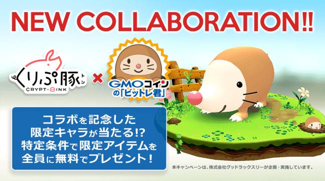 くりぷ豚 GMO コラボイベント キャンペーン 限定トン