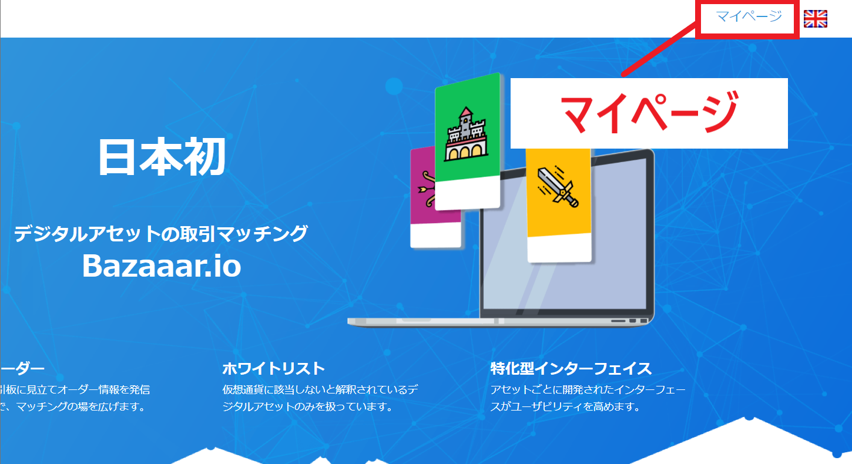 Bazaaar.io バザー 始め方 使い方 出品方法 購入方法